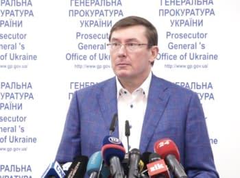 Юрій Луценко про затримання О. Єфремова