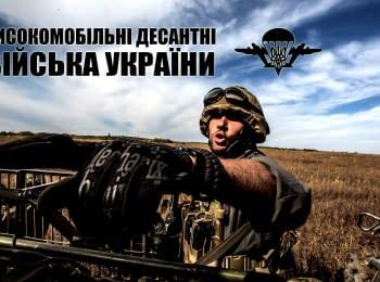 Ukraine' Airborne Troops
