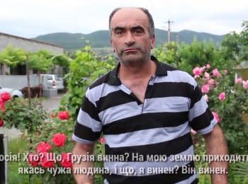 «Повзуча окупація» в Південній Осетії: восьма річниця