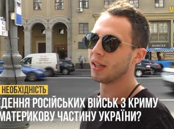Москвичи об украинских «диверсантах» в Крыму и войне с Украиной