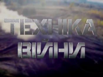 """""""Техніка війни"""": Піксельний камуфляж ММ14. Танк Т-14 Армата"""