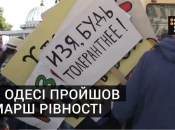 Equality March in Odesa, 13.08.2016