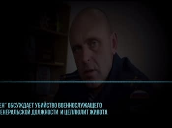 """Russian Airborne Troops' Colonel directs the militants of the """"LNR"""" (audio-interception)"""