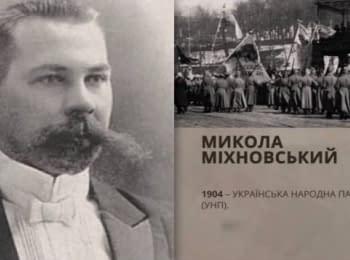 People of Freedom. Mykolai Mikhnovskyi