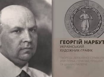 People of Freedom. Georgiy Narbut