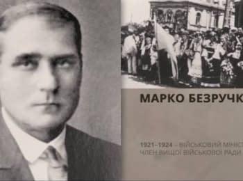 People of Freedom. Marco Bezruchko