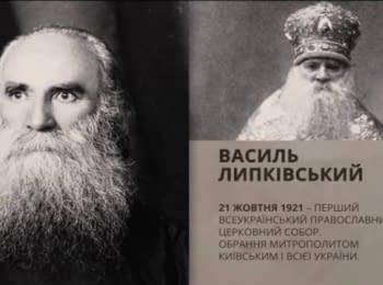 Люди Свободи. Василь Липківський