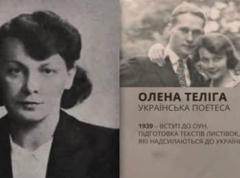 Люди Свободи. Олена Теліга