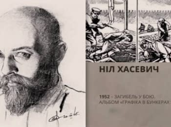 Люди Свободи. Ніл Хасевич