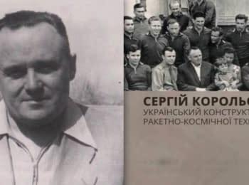 Люди Свободи. Сергій Корольов