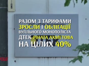 Tariffs is for you, profit is for Akhmetov, house for 2 million is for Vovk