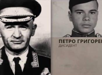 Люди Свободи. Петро Григоренко