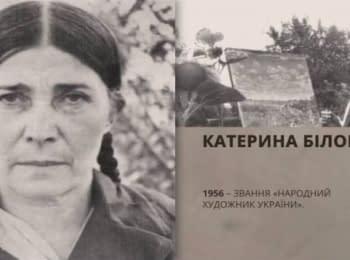 Люди Свободи. Катерина Білокур