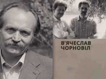Люди Свободи. В'ячеслав Чорновіл