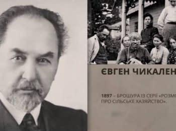 Люди Свободы. Евгений Чикаленко