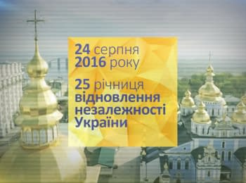 '25 years of restoration of independence of Ukraine!
