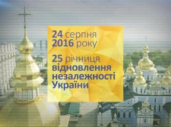 25 лет восстановления независимости Украины!