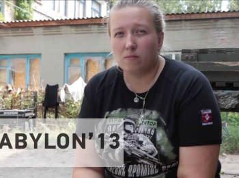 Правый сектор. Волошка - BABYLON'13