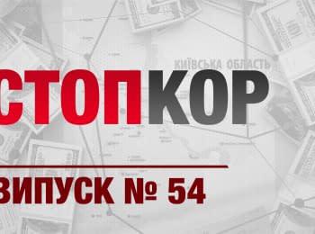 """""""Стоп Корупції"""": Випуск 54"""