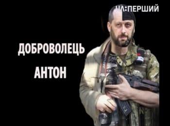 "Д/ф ""Доброволец Антон"" из цикла ""Героям слава"""