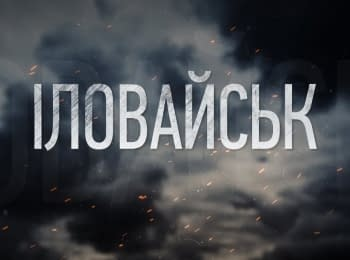 Ilovaisk - a history of tragedy