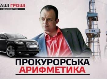 """Наші Гроші"". ГПУ атакувала НАБУ через ""ахметівську"" нафтосправу"