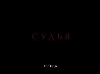 """""""Суддя"""". Фільм Ійлі Нейа. (18+)"""
