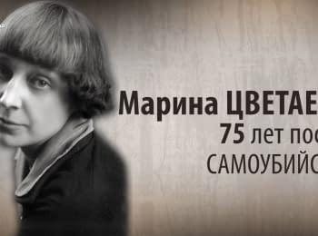 """Cult of personality"": Marina Tsvetaeva. 75 years after suicide"