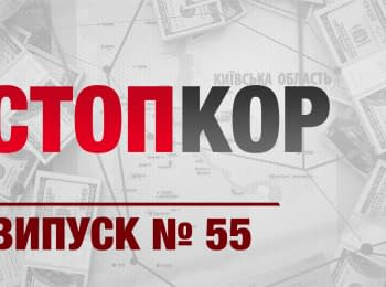"""""""Стоп Коррупции"""". Выпуск 55"""