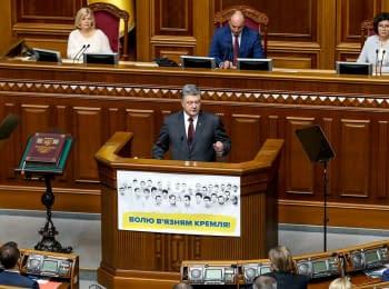 Щорічне Послання Президента до Верховної Ради, 06.09.2016