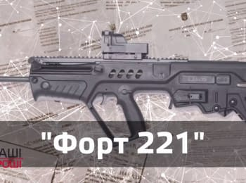 """Our Money"": Avakov gives machine guns and assault rifles in the guise of pistols"