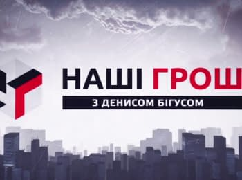 """Our Money"". Mysterious owners of deposits and Akhmetov's tariffs"