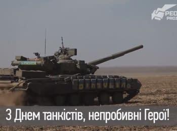 С Днем танкистов!