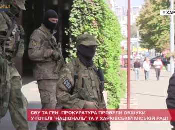 "Searches in the Kharkiv City Hall and hotel ""National'"""