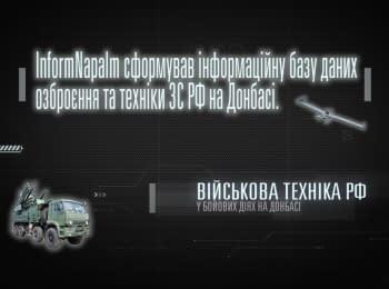 33 типа вооружения и спецтехники Российской Федерации на Донбассе
