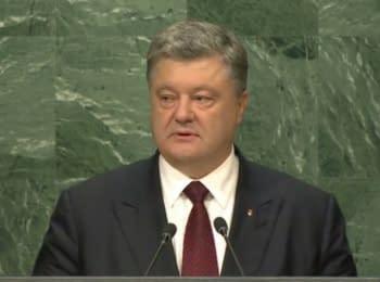 Выступление президента Украины на 71-й сессии Генеральной Ассамблеи ООН