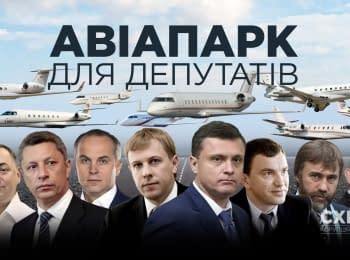 """""""Схеми"""": Авіапарк для депутатів. Випуск 100"""