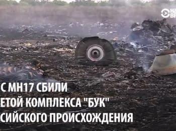 MH17: головні висновки з проміжної доповіді