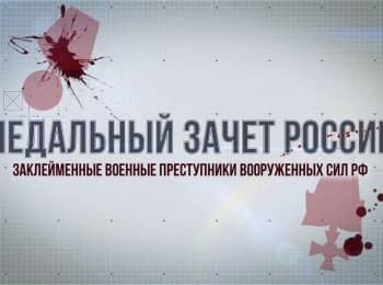 Медальный зачет РФ, 2014-2016 год