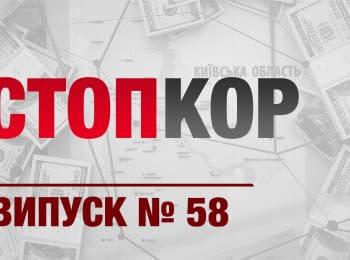 """""""Стоп Коррупции"""": Выпуск 58"""