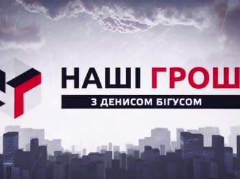 """""""Наші Гроші"""": Контрабанда у Борисполі. Випуск 139"""