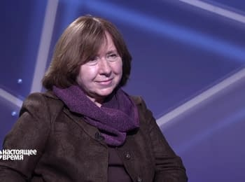 Svetlana Alexievich: Russia will catch up with you, no matter where you are
