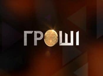 """""""Гроші"""": Завищені комунальні тарифи та правда  про бойовика Моторолу"""