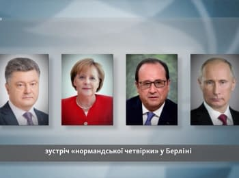 """Normand Four"" - Merkel and Hollande against Putin or against Poroshenko?"