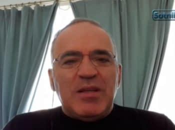 Гаррі Каспаров: «Небезпека путінському режиму лежить поза Росією»