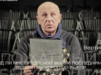 Лист Олега Сенцова вустами відомих українців