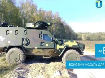 "Combat Module ""Vij"" for ""Dozor-B"" by ""Ukroboronprom"""