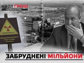 """""""Наші Гроші"""". Чорнобиль: сімейний попил на 100 000 000 та радіоактивний метал"""
