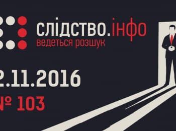 """""""Слідство.Інфо"""": Справа Гречківського. Офшори для оборонки"""