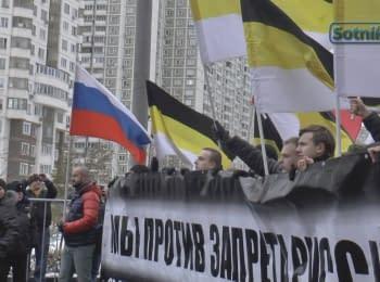 """Націоналісти в Любліно: """"Путін зганьбив російський народ перед усім світом"""""""